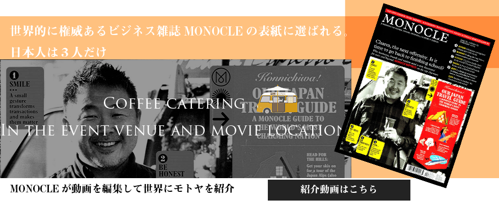 ビジネス雑誌MONOCLEの表紙に掲載